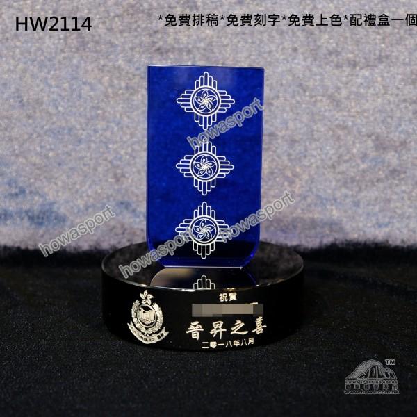 HW2114 總督察水晶獎座