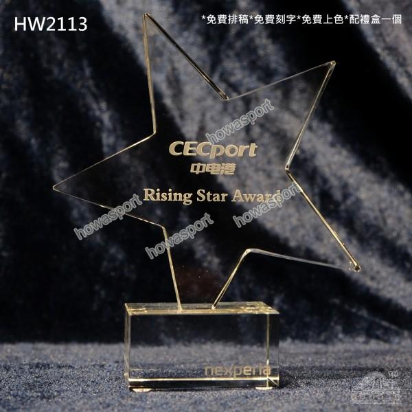 型號: HW2113 全透明星形水晶座